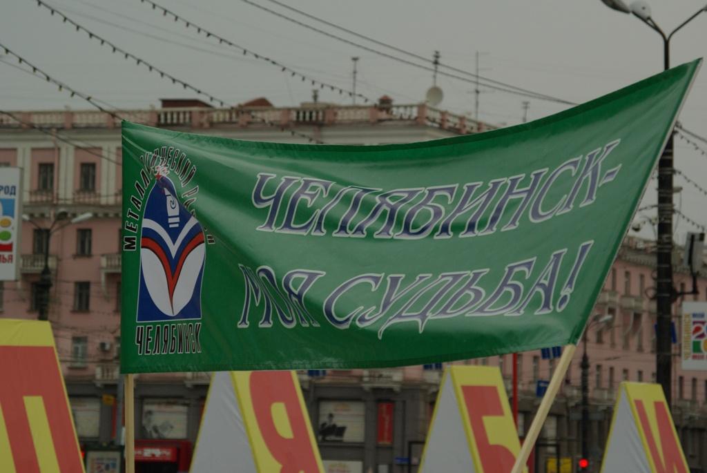 Как сообщает агентству «Урал-пресс-информ» пресс-служба администрации Челябинска, мероприятие про