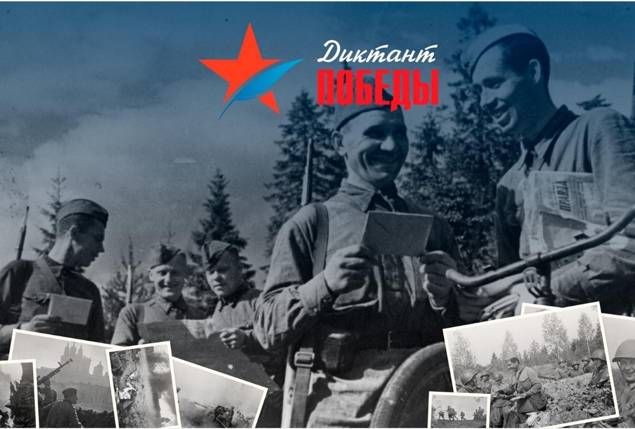Челябинская область поддержит Всероссийскую акцию «Диктант Победы», инициированную партией «Едина