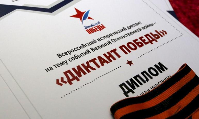 Жители Челябинска 29-го апреля смогут проверить свои знания о событиях Великой Отечественной войн