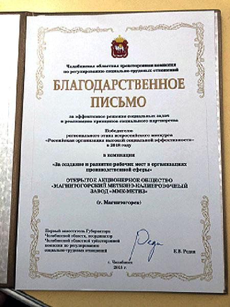 Магнитогорский метизно-калибровочный завод «ММК-МЕТИЗ» вошел в число победителей регионального эт
