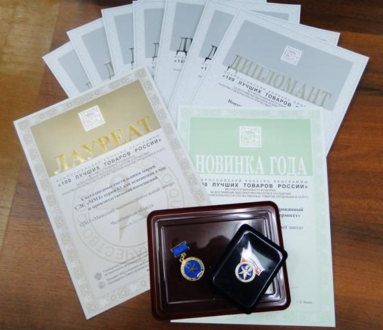 Первым этапом конкурса было выявление «20 лучших товаров Челябинской области», в котором принимал