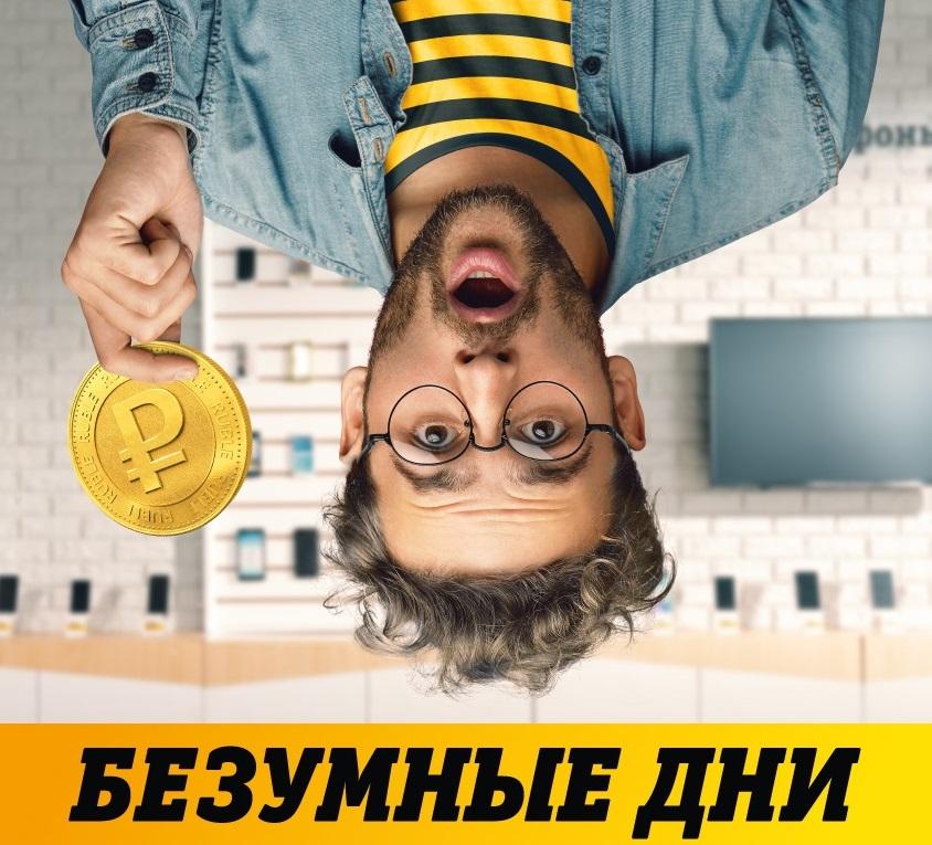 ПАО «ВымпелКом» (бренд Билайн) расширяет возможности бонусной программы «Безумные дни». Теперь кэ