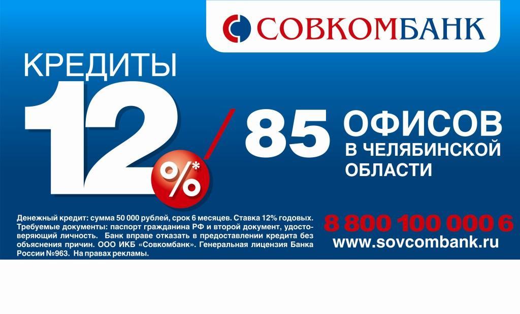 Как сообщили агентству «Урал-пресс-информ» в пресс-службе банка, челябинцам также доступны кредит