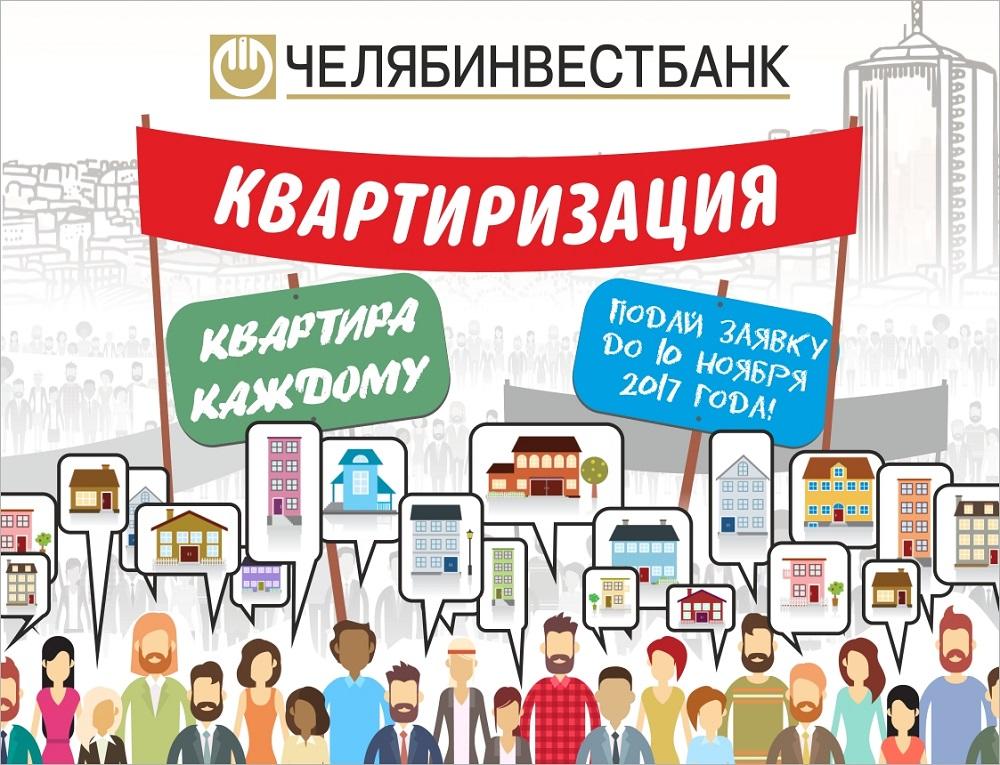 Как сообщили агентству «Урал-прессинформ» в пресс-службе банка, по