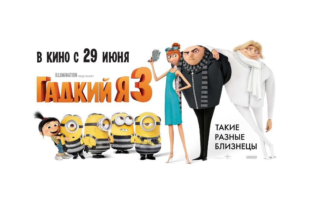 Действие третьей части любимого российскими зрителями мультфильма развивается так же динамично, я