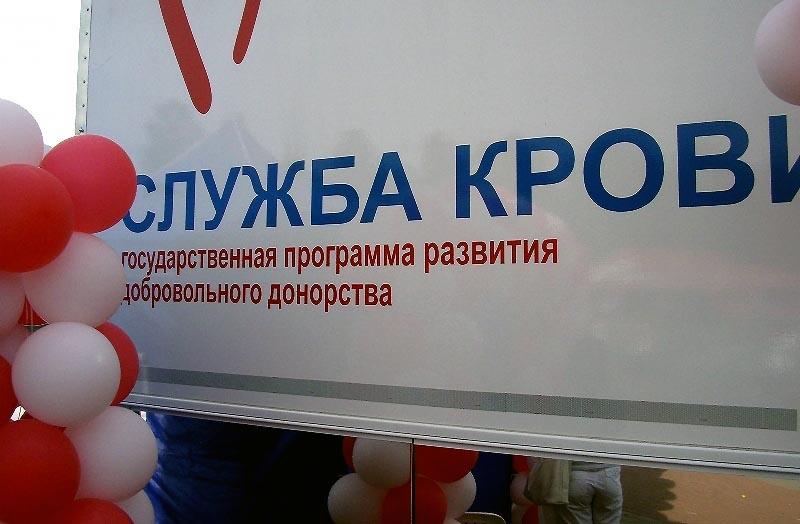 Как сообщили агентству «Урал-пресс-информ» в Челябинской епархии, мобильный пункт сдачи крови раб