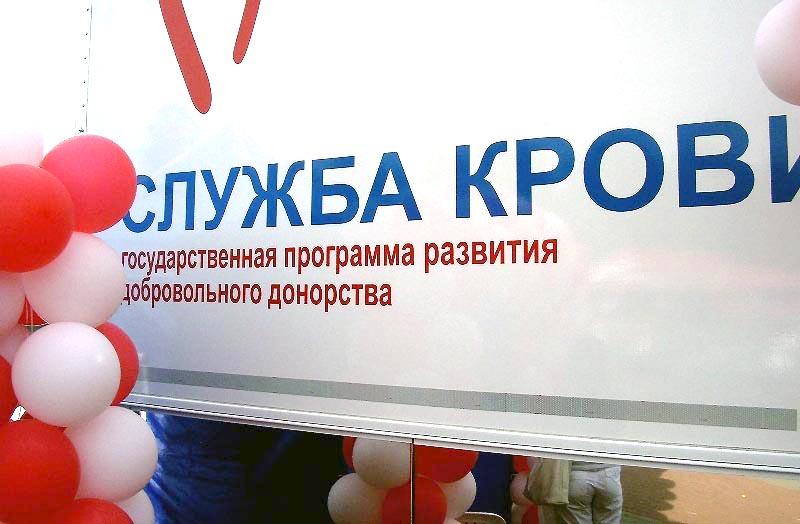Челябинская областная станция переливания крови в субботу, 18 августа, приглашает доноров всех гр