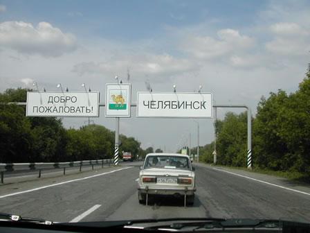В настоящее время главное управление архитектуры и градостроительства Челябинска совместно с Союз