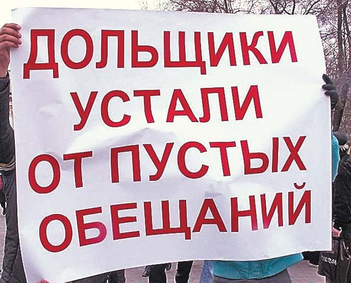 Обманутые дольщики ЖК «Яркая жизнь» (Челябинск) бьют тревогу – если частное охранное предприятие