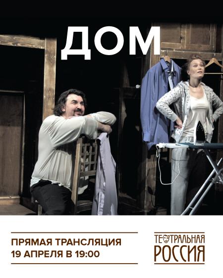 Проект «Театральная Россия» создан для того, чтобы познакомить публику российских городов с лучши