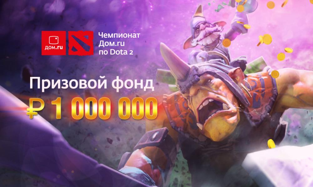 Телеком-оператор «Дом.ru» при поддержке Федерации компьютерного спорта России приглашают поклонни