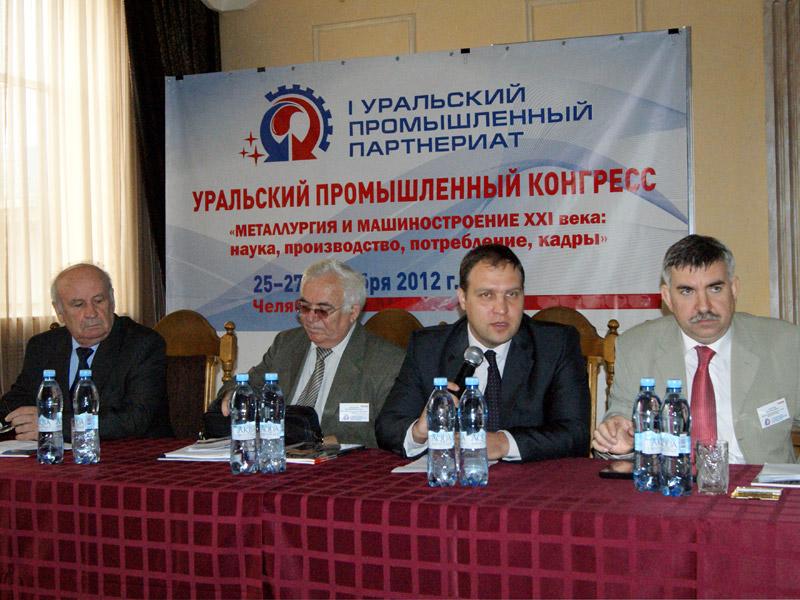 Как сообщили агентству Урал-пресс-информ» в пресс-службе предприятия, деловой форум в областном ц