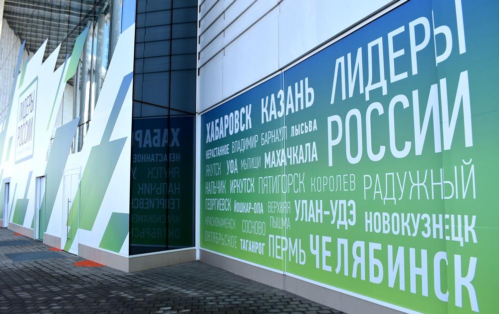 Наблюдательный совет конкурса «Лидеры России» рассмотрел социальные проекты участников из листа о