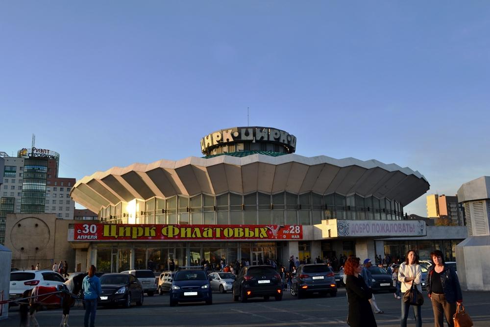 «Росгосцирк» направит более 600 миллионов рублей на проведение реконструкции цирка в Челябинске.