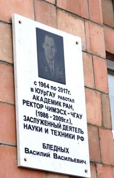 Мемориальная доска в честь академика Российской академии наук, заслуженного деятеля науки и техни