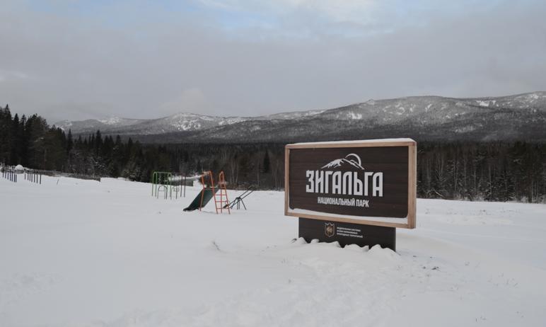 В честь первого юбилея национального парка «Зигальга», созданного в Челябинской области в рамках