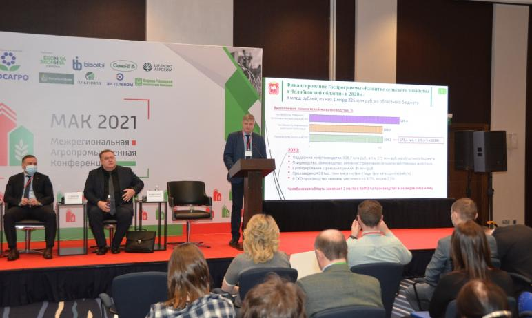 В Челябинске стартовала межрегиональная агропромышленная конференция, призванная информировать аг