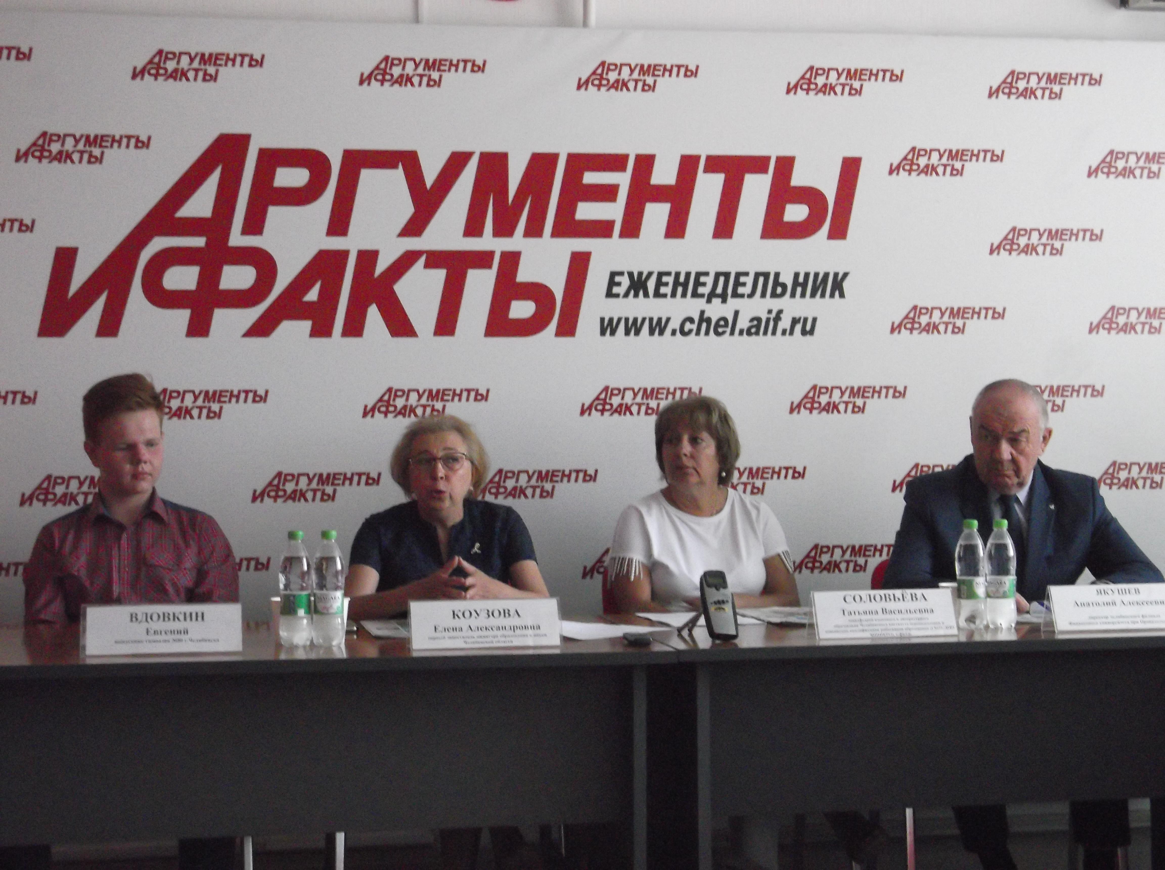 В Челябинске сегодня, 17 июля, обсудили результаты прошедшего Единого государственного экзамена.