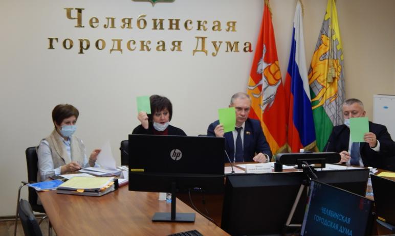 В городскую думу Челябинска придут новые люди: сегодня, девятого февраля, политике депутаты рассм
