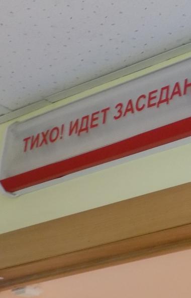 По представлению прокурора Троиццкого района (Челябинская область) отменен незаконный приговор и