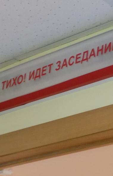 Чебаркульский городской суд (Челябинская область) избрал меру пресечения в виде домашнего ареста