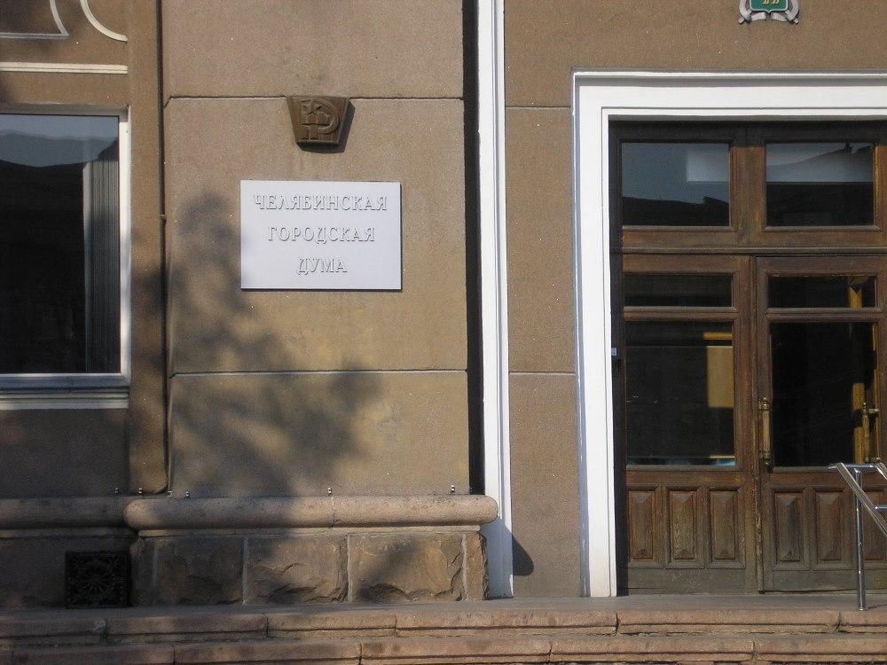 Соответствующее решение принято 1 ноября на заседании Челябинской гордумы. Комиссию возгла