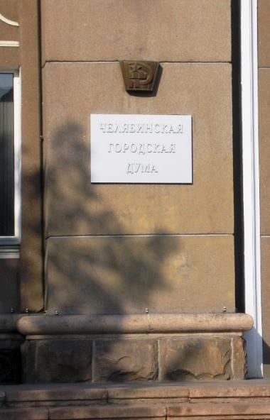 Состав Челябинской городской думы второго созыва обновился более чем наполовину по сравнению с пе