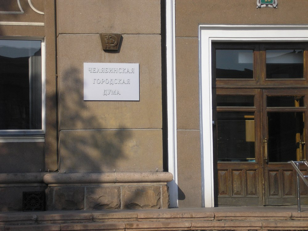 Соответствующее решение принято сегодня, 17 февраля, на заседании Челябинской городской Дум