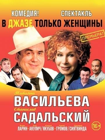 В Челябинске 1 февраля в театре драмы имени Наума Орлова состоится премьера спектакля «В джазе то