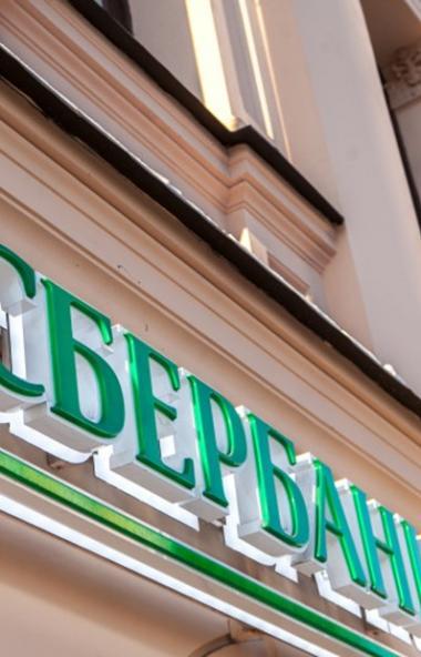 В рамках совместного проекта с Федеральной налоговой службой России Челябинское отделение Сбербан