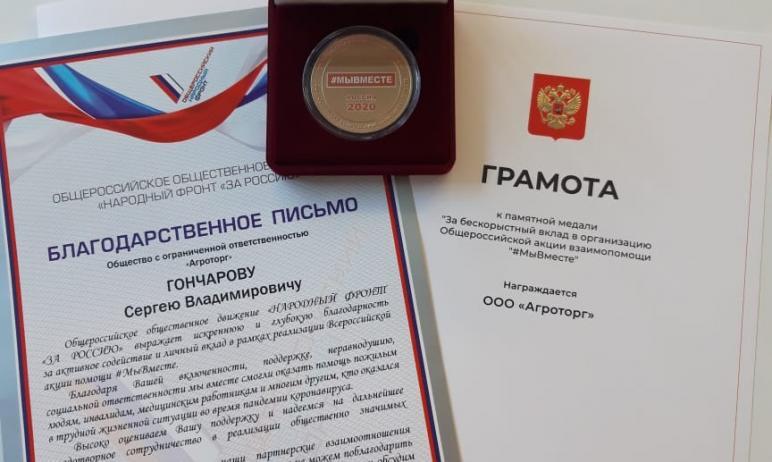 Торговая сеть «Пятёрочка» награждена грамотой и памятной медалью «Мы вместе», которая учреждена п