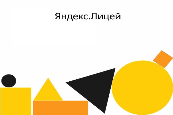 Программа Яндекс.Лицея рассчитана на два года. На занятиях лицеисты знакомятся с теорией и осваив