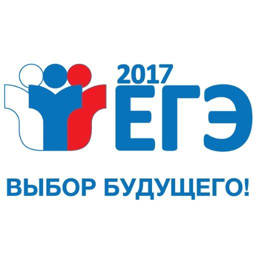 Как сообщили агентству «Урал-пресс-информ» в пресс-службе регионального Минобра, обязательный ЕГЭ