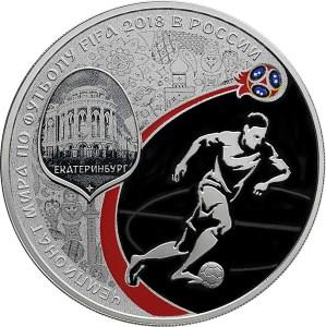 В банке можно будет приобрести серебряные и золотые монеты «Кубок конфедераций FIFA 2017» номинал