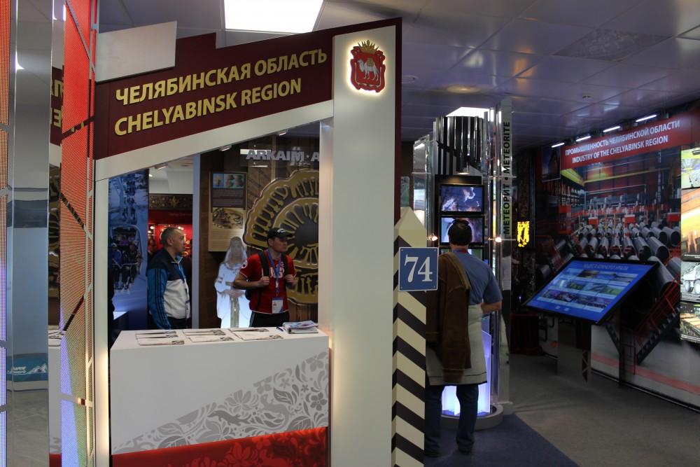 Напомним, на экспозиции, приуроченной к XXII Олимпийским играм, Южный Урал продемонстрировал свой
