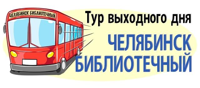 В Челябинске 27 мая, в Общероссийский день библиотек, впервые состоится Тур выходного дня «Челяби