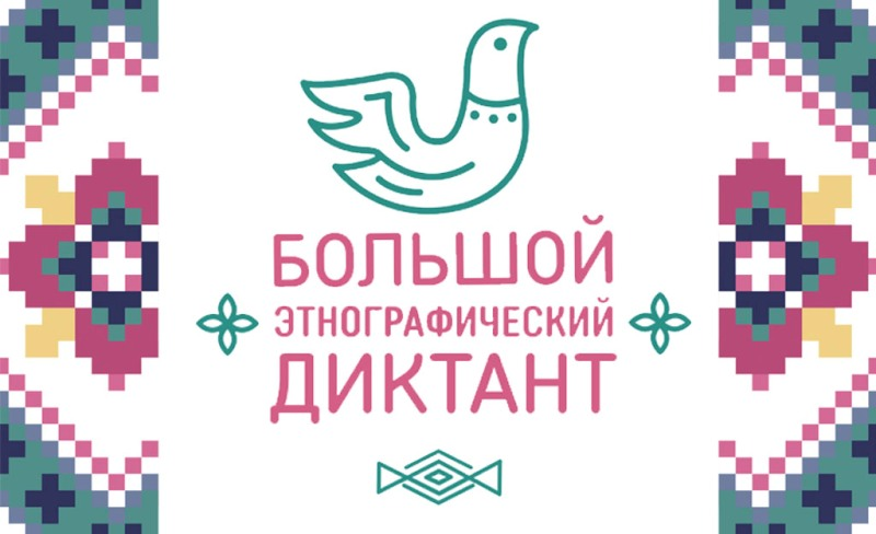Челябинск присоединится к всероссийской акции, которая пройдет второго ноября в России и странах
