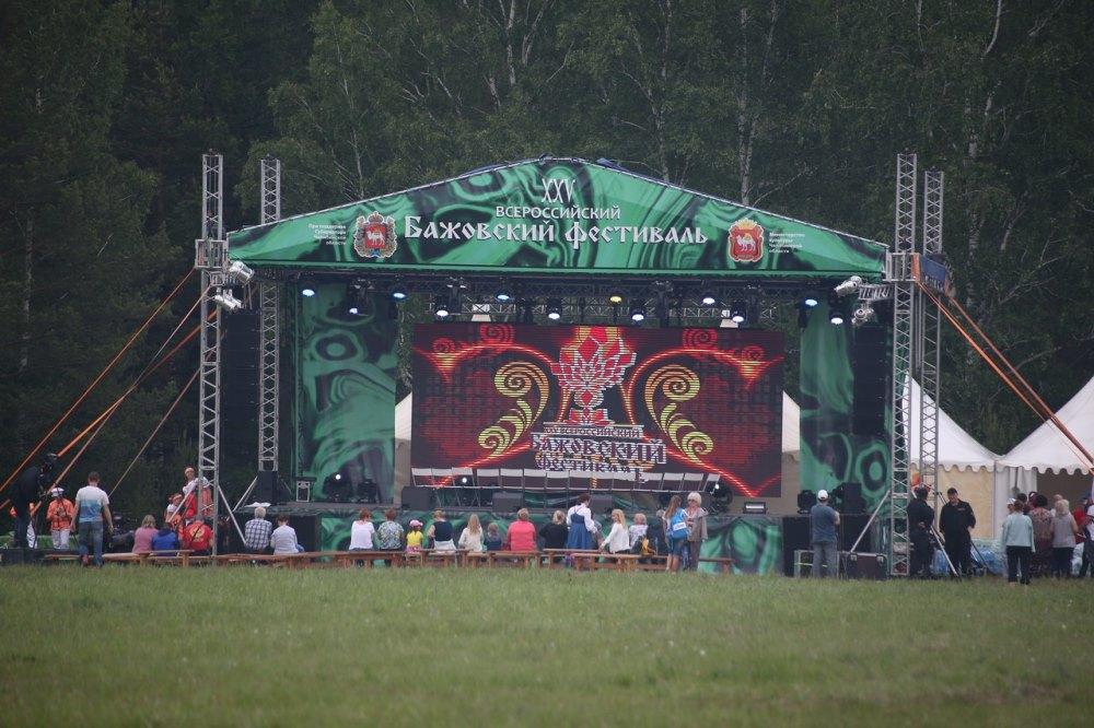 XXVI Всероссийский Бажовский фестиваль открыл прием заявок. Желающие принять участие в празднике