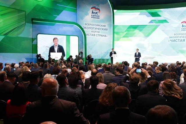«Единая Россия», министерство природных ресурсов и экологии РФ и правительство Челябинской област