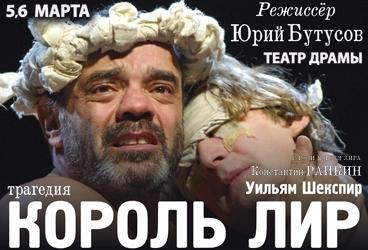 Московский театр «Сатирикон» впервые за долгое время отправился на гастроли – 5
