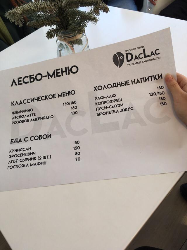 Жительница Челябинска возмущена тем, что в городской кофейне готовят кофе для секс-меньшинств. На