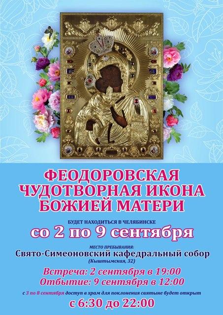 «То, что Феодоровская икона Божией Матери чудотворная, подтверждается уже несколькими столети