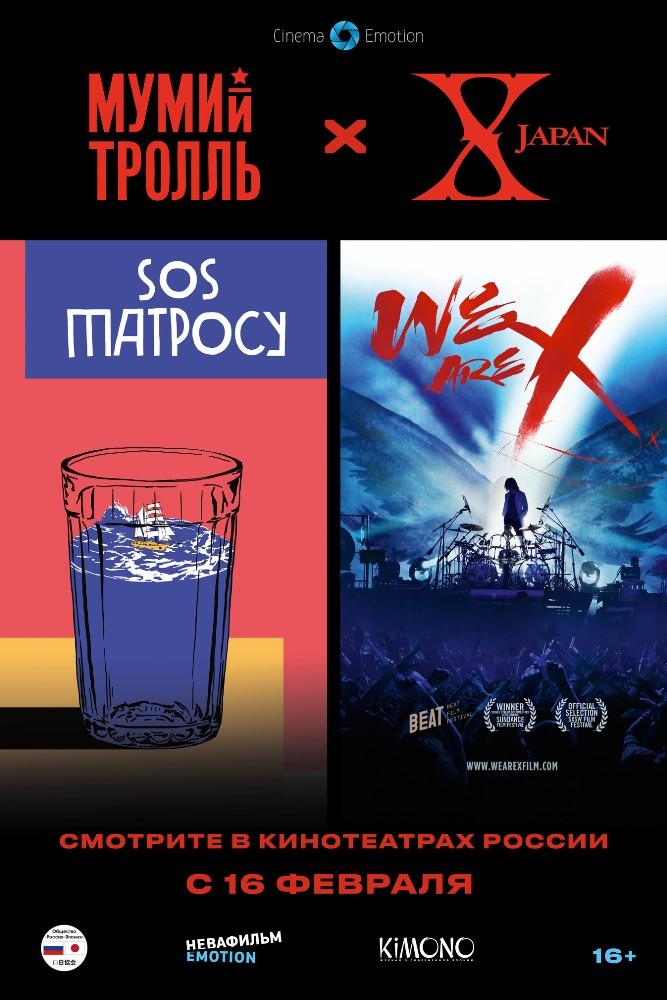 «SOS Матросу» — хулиганское селфи группы «Мумий Тролль», лидера русской рок-сцены на протяжении п