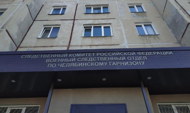 Военный следственный отдел СК России по Челябинскому гарнизону раскрыл подробности нашумевшего де