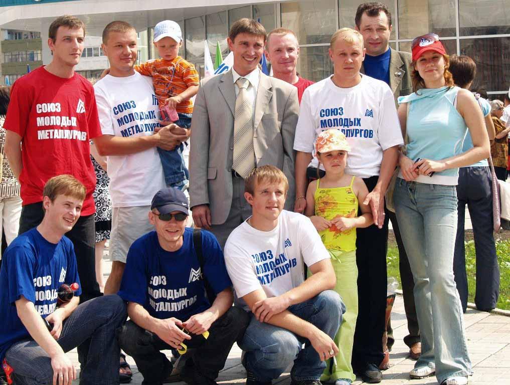 Молодежная организация Магнитогорского металлургического комбината Союз молодых металлургов подде