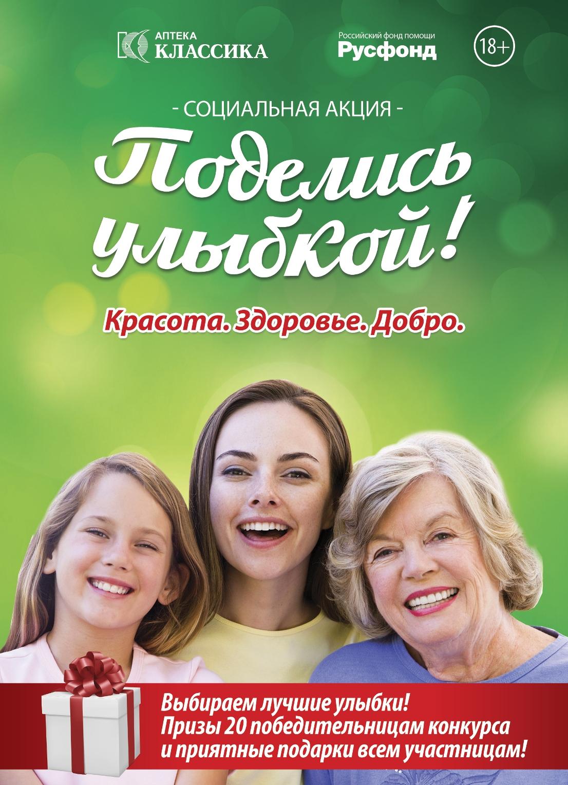 Одна из крупнейших аптечных сетей на Урале запустила новый социальный проект. Уникальная акция-к