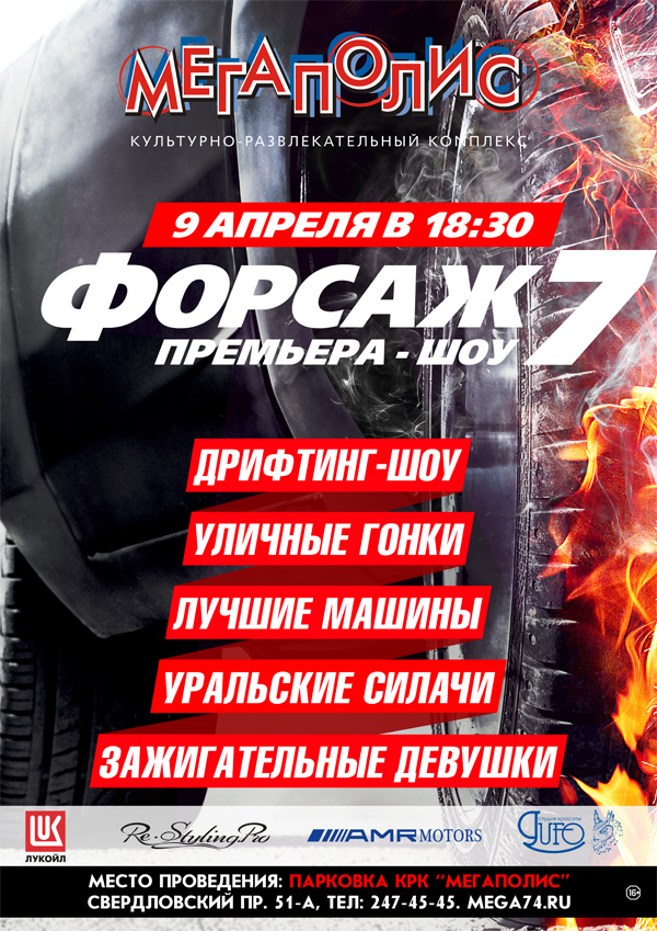 В программе мероприятия: выступление челябинских дрифтеров, силовой экстрим от стронгмена Дмитрия
