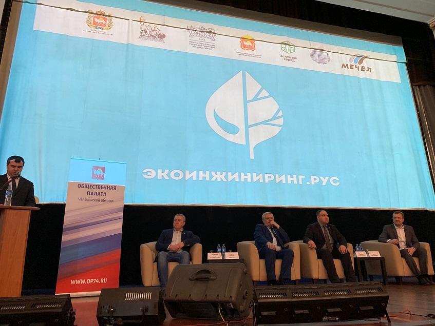 Челябинский металлургический комбинат (ПАО «ЧМК», входит в Группу «Мечел») выступил партнером эко