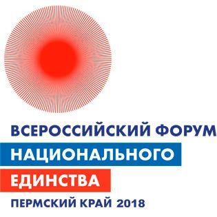 Делегация Дома дружбы народов Челябинской области примет участие в V Всероссийском форуме национа