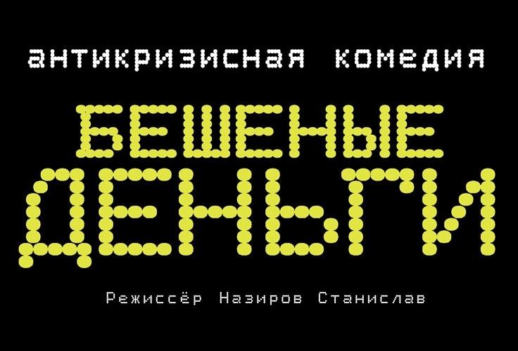 В Челябинском театре драмы имени Наума Орлова 15 февраля состоится спектакль по пьесе Островского